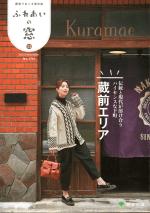 ふれあいの窓 11 2019/November No.295