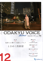 ODAKYU VOICE home December 2019 ISSUE 104
