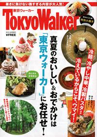Tokyo Walker 2019 SUMMER