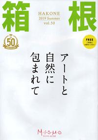 MISMO箱根 2019 Summer vol.50
