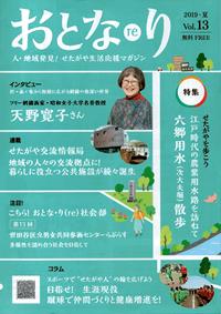 おとな・り(re) 2019・夏 Vol.13