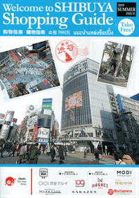 Welcome to SHIBUYA Shopping Guide 2019 SUMMER ISSUE