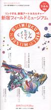 新宿フィールドミュージアム2019 オフィシャルガイドブック 前期号