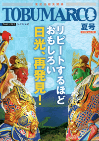 TOBUMARCO 夏号 2019 Vol.172