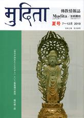 仏教情報誌ムディター 夏号7~12月 2019