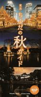 東京 ちよだの秋ガイド2019