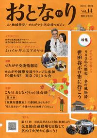 おとな・り(re) 2019・秋冬 Vol.14