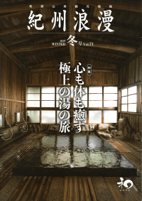 紀州浪漫 2019 WINTER 冬号 Vol.71