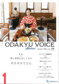 ODAKYU VOICE home January 2020 ISSUE 105