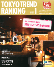 TOKYO TREND RANKING 2020 1
