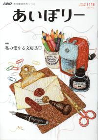 あいぼりー Vol.118 2020 January