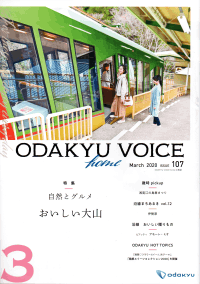 ODAKYU VOICE home March 2020 ISSUE 107