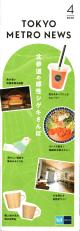 TOKYO METRO NEWS 2 2020
