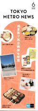 TOKYO METRO NEWS 6 2020