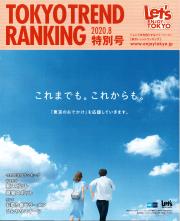 TOKYO TREND RANKING 2020.8特別号