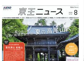京王ニュース 2020 8 <No.786>