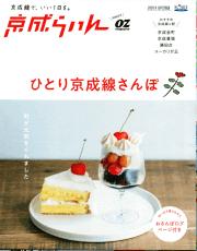 京成らいん × OZ magazine 2020年9月号 vol.722