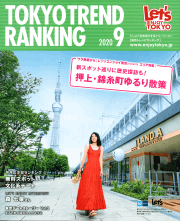 TOKYO TREND RANKING 2020 9