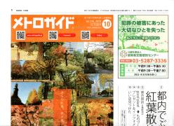 メトロガイド NO.230_2020 OCTOBER 10