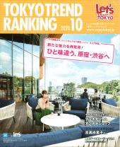 TOKYO TREND RANKING 2020 10