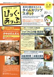 ぴっく・あっぷ 2020 10 October