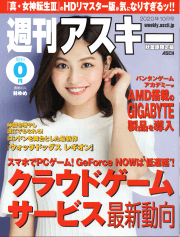 週刊アスキー 秋葉原限定版 2020年10月号