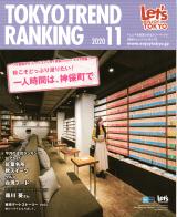 TOKYO TREND RANKING 2020 11