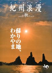 紀州浪漫 2020 VOL.74 秋