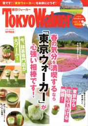 Tokyo Walker 2020 SPRING お試し用特別版