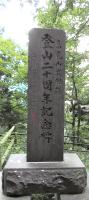 登山二十周年記念碑