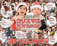 2020 クリスマスTOYカタログ