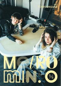 Metro min. No.210 5・6月合併号