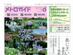 メトロガイド NO.228_2020 JUNE 6