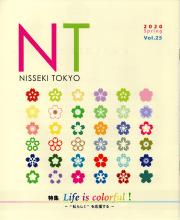 NT 2020 Spring Vol.25