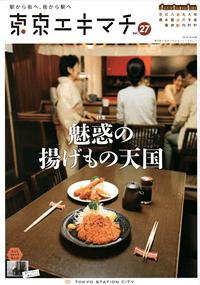 東京エキマチ vol.27 2019.10.10号