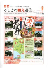 湘南ふじさわ観光通信 2020年新年号 vol.29