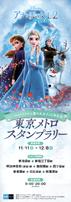 ディズニー映画最新作「アナと雪の女王2」公開記念 東京メトロスタンプラリー