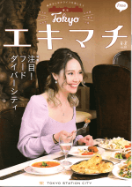 Tokyo エキマチ 4-5 Vol.30