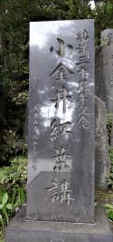 小金井紅葉講結講三十周年記念の碑