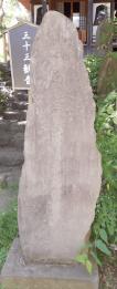 西國三拾三番札所供養塔