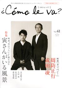 コモ・レ・バ? Vol.41 Autumn 2019