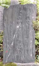 登山四十五周年記念の碑