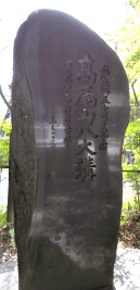高尾山八大講結講五十周年記念の碑