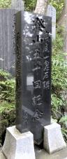 登山五十回記念の碑
