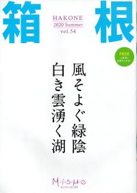 MiSMO箱根 2020 Summer vol.54