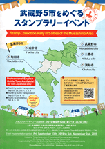 武蔵野5市をめぐるスタンプラリーイベント