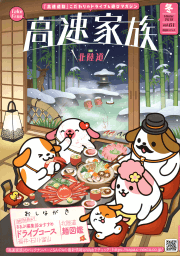 高速家族 冬 Winter 2019 vol.61