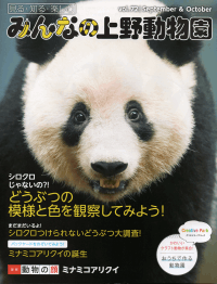 みんなの上野動物園 vol.72 September & October