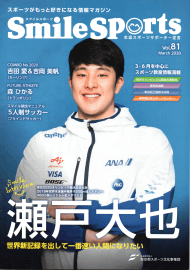 Smile Sports Vol.81 March 2020