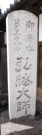 御府内八十八箇所の碑
